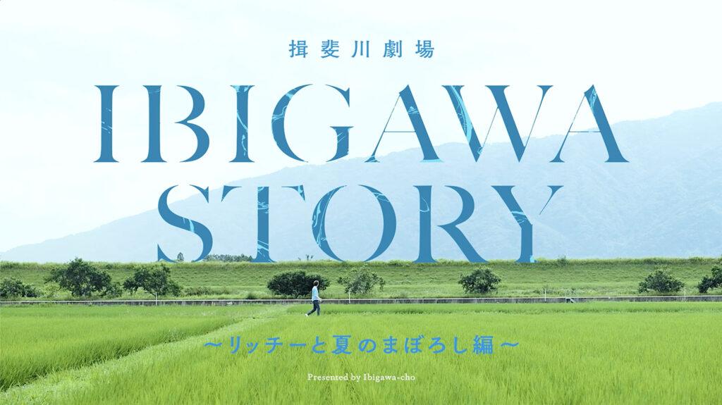揖斐川町  IBIGAWA STORY
