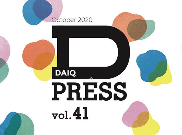 DAIQ PRESS vol.41を発行いたしました。