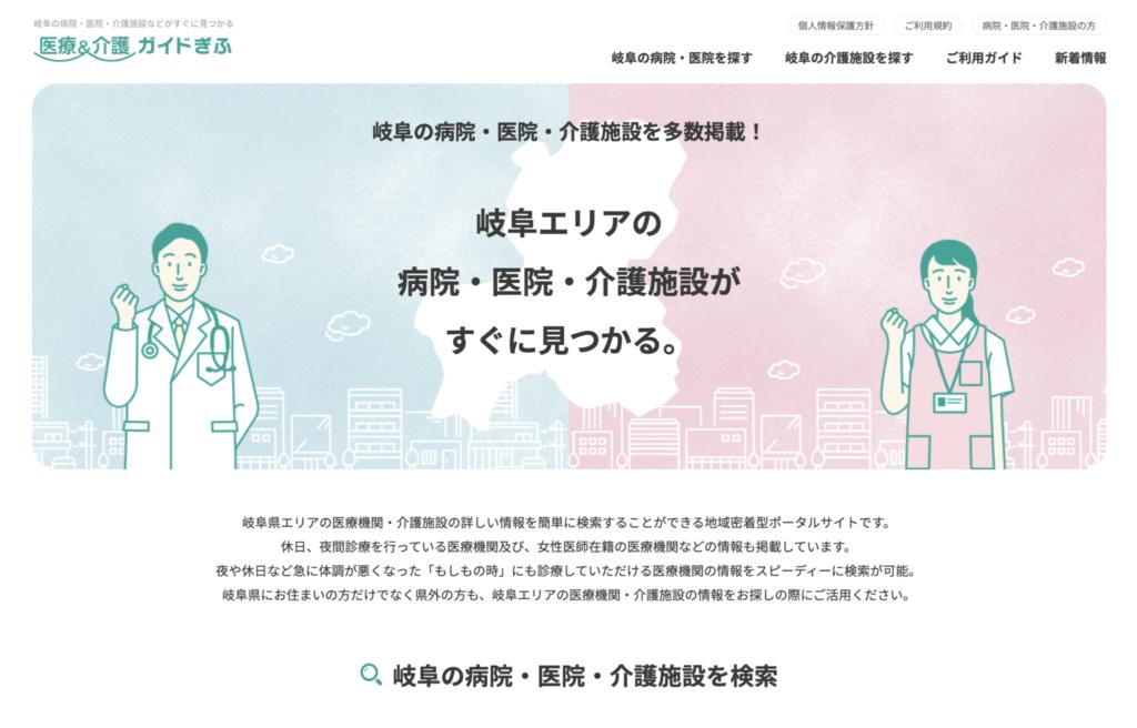 岐阜県の医療施設と介護施設が検索できるポータルサイト「医療&介護ガイドぎふ」スタート